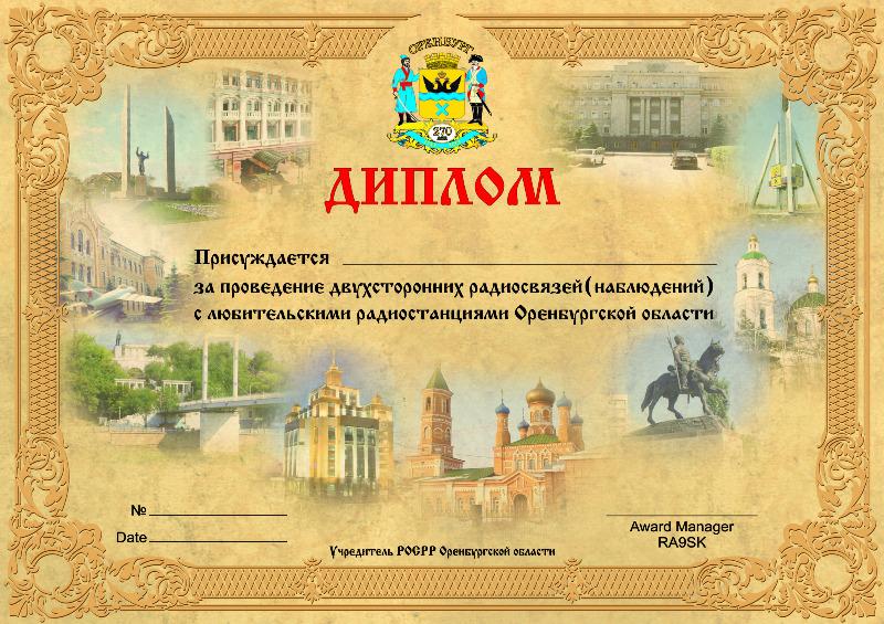 Диплом Оренбург Наш радиолюбительский сайт  Диплом Оренбург 270